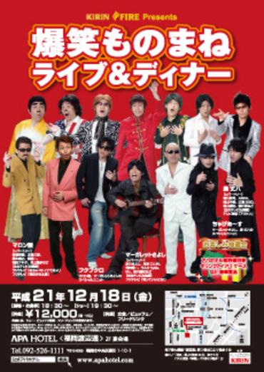 Fukuoka_20091218