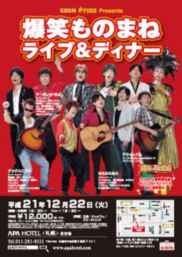 Sapporo_20091222