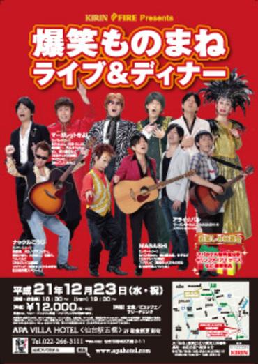 Sendai_20091223