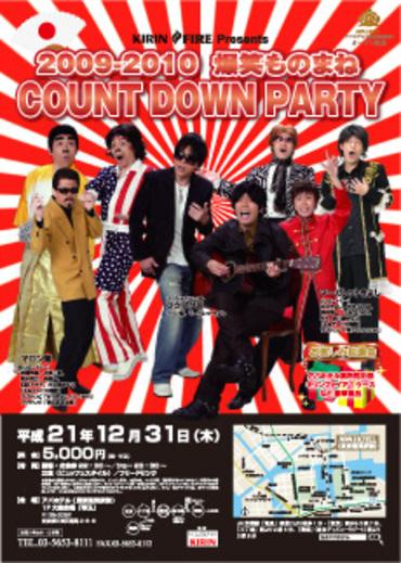 Shiomi_20091231