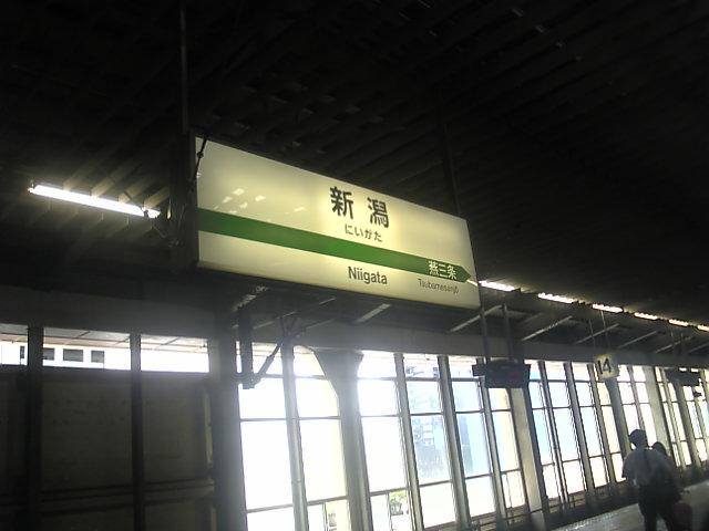 新潟到着(^O^)